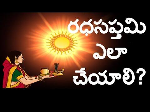 రధ సప్తమి పూజా విధానం | How to Perform Radha Sapthami Puja?