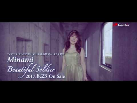 「Beautiful Soldier」の参照動画