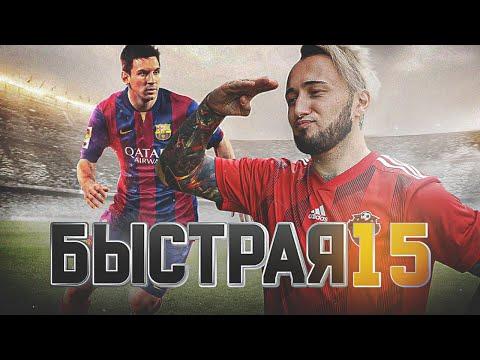 ПОЧЕМУ ФИФА 15 БЫЛА ТАКОЙ БЫСТРОЙ?