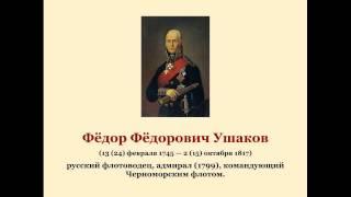 видео: Фёдор Фёдорович Ушаков