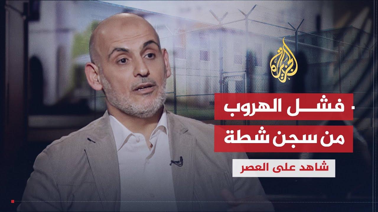 شاهد على العصر- عبد الحكيم حنيني ج9