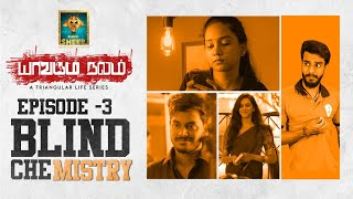 Yaavarum Nalam | Blind Chemistry | Episode 3 | Ft. Ayaz , Deepthi & NP | Blacksheep