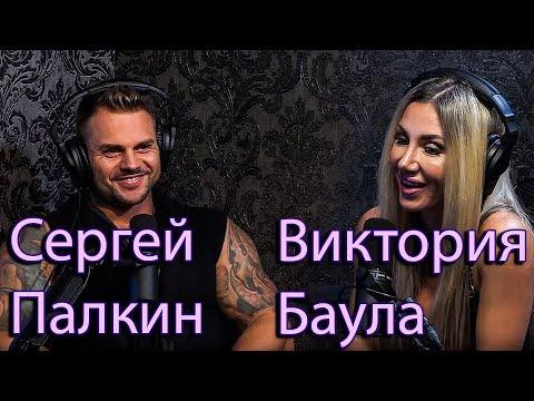 Виктория Баула, Сергей Палкин: чемпионы по бодибилдингу, фитнес-тренеры. Майами Подкаст