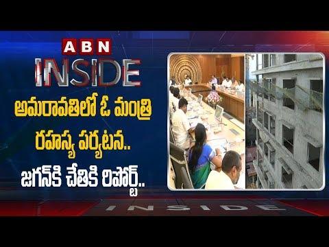 Minister sudden inspection at Amaravati heats up Politics in AP   Inside