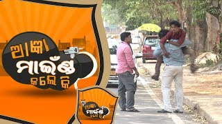 Aagya mind kale ki Ep 24 - 11 July 2017 | Odia Prank Video