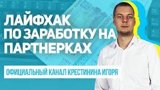 Как заработать больше в партнерских программах? Александра Новикова на конференции Питеринфобиз.