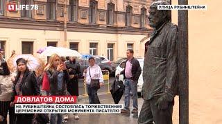 На Рубинштейна состоялась торжественная церемония открытия монумента Довлатову