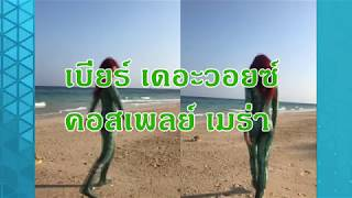 เบียร์ เดอะวอยซ์ คอสเพลย์ เมร่า Aquaman