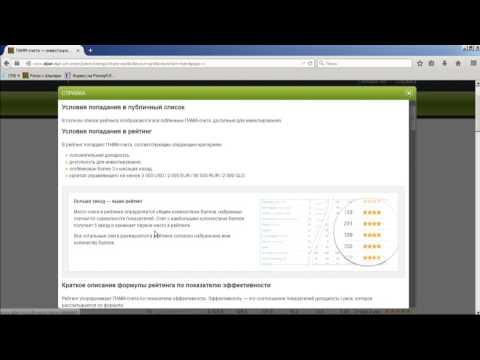 Еженедельный обзор ПАММ-счетов от 02.02.2015