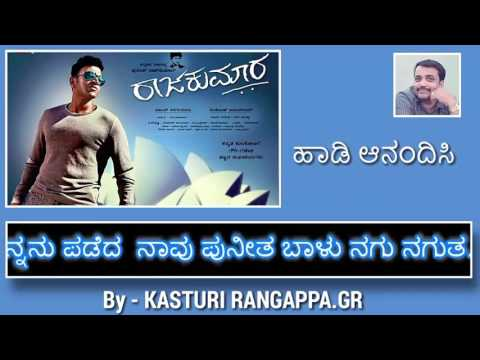 BOMBE HELUTAITE,RAAJAKUMARA KAROKE + LYRICS in KANNADA..SING ALONG WITH...,