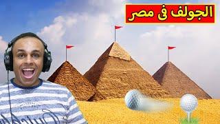 تحدى الجولف فى مصر | Golf With Your Friends !! 😱⛳