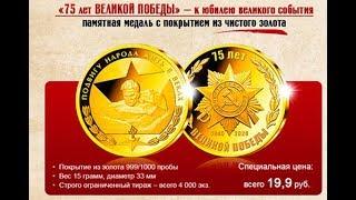 """Памятная медаль """"75 лет великой победы"""""""