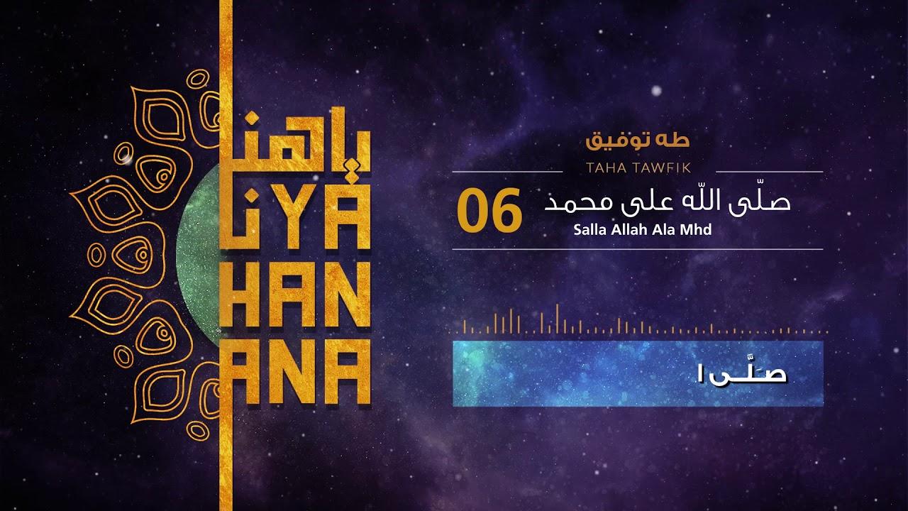 صلى الله على محمد - طه توفيق