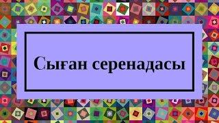 Тоқтар Серіков Cыған серенадасы