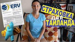 видео Туристическая страховка
