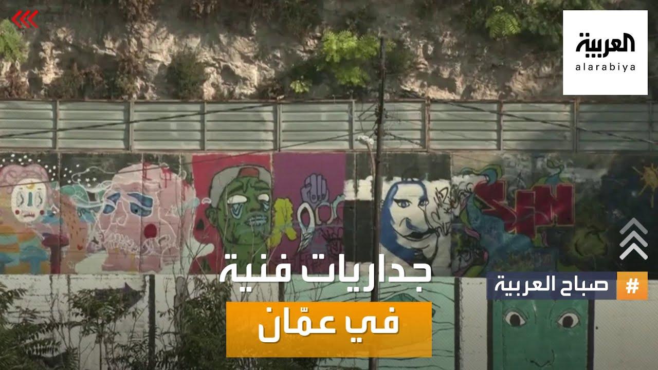 صباح العربية |  جداريات منتشرة في عمانن تضم رسومات لأكثر من 30 فنانا  - 08:54-2021 / 7 / 22