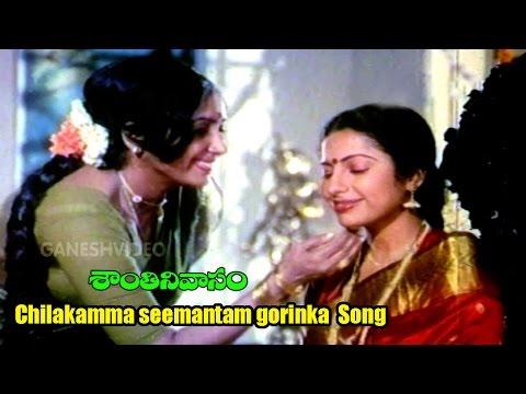 Shanti Nivasam Songs - Chilakamma seemantam gorinka - Krishna, Radhika, Suhasini - Ganesh Videos