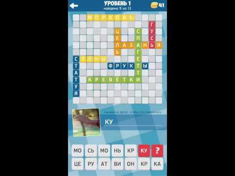 Игра 13 слов 1 уровень ответы.