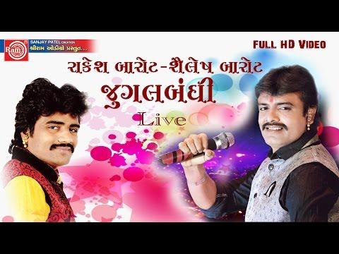 Rakesh BarotShailesh Barot Jugalbandhi Live Gujarati Dayro 2017Part 2