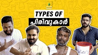 Types of Pirivukar | Karikku