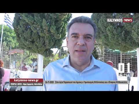 26-7-2020 Στην Αγία Παρασκευή του Άργους ο Υφυπουργός Μ.Κόνσολας και ο Έπαρχος Μ.Μουσελλής