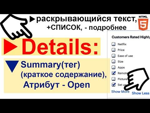 ▶ Раскрывающийся  список HTML  👉 Тег Details, Summary, атрибут Open  Курс Сделать сайт самому Урок 1