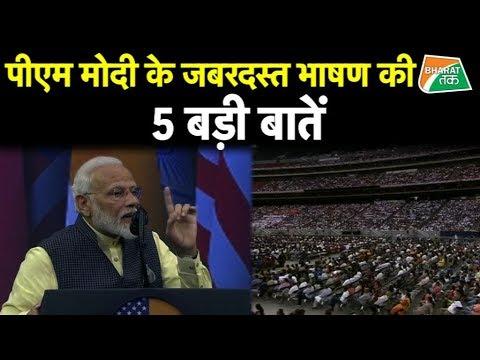 #Howdymodi कार्यक्रम में PM Modi ने बोली ये बड़ी बातें