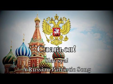 Russian Patriotic Song - Славься!