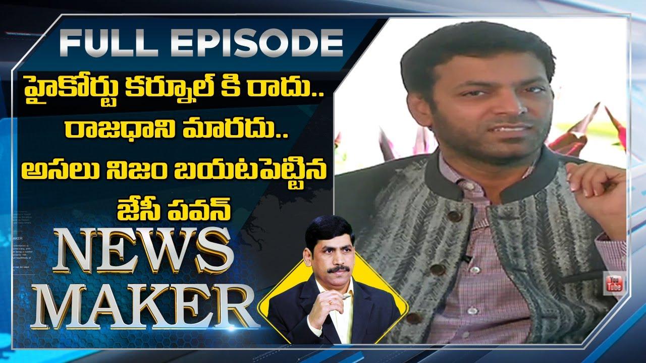 J C Pavan Kumar Reddy | Exclusive Interview