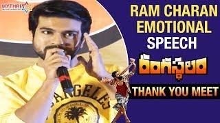Ram Charan Emotional Speech | Rangasthalam Than...