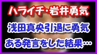 ハライチ岩井勇気、浅田真央引退に勇気ある発言をした結果・・・ お笑い...