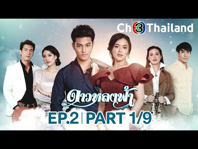 ดาวหลงฟ้า DaoLongFah EP.2 ตอนที่ 1/9 | 18-11-62 | Ch3Thailand
