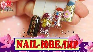 NAILS: E.Mi: 4 дизайна ногтей: Nail-ювелир: Соколова Светлана