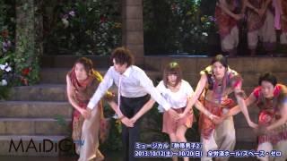 元「モーニング娘。」の光井愛佳さんがヒロイン役を演じるミュージカル...