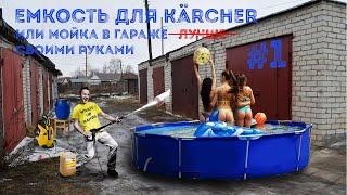 Емкость для Kärcher или мойка в гараже своими руками #1