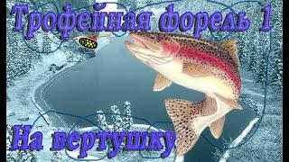 Fishing Planet PS4 Трофейная форель 1 На вертушку