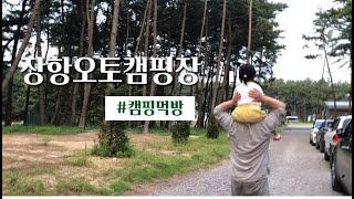 [다온일기_캠핑]장항오토캠핑장, 캠핑먹방, 캠핑요리, …