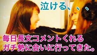 【企画】ガチ勢に会いに行ってきた!【感動】 ほのか 検索動画 21