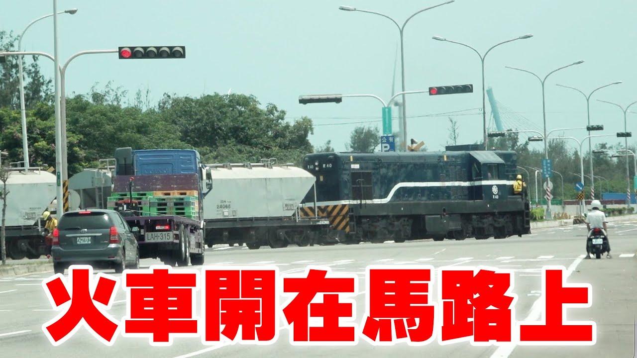 【英雄日常】EP69 十字路口等火車經過 開在馬路上的火車!