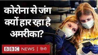 USA में Corona Virus तेज़ी से बढ़ता हुआ, Donald Trump क्यों नहीं कर रहे Lockdown? (BBC Hindi)