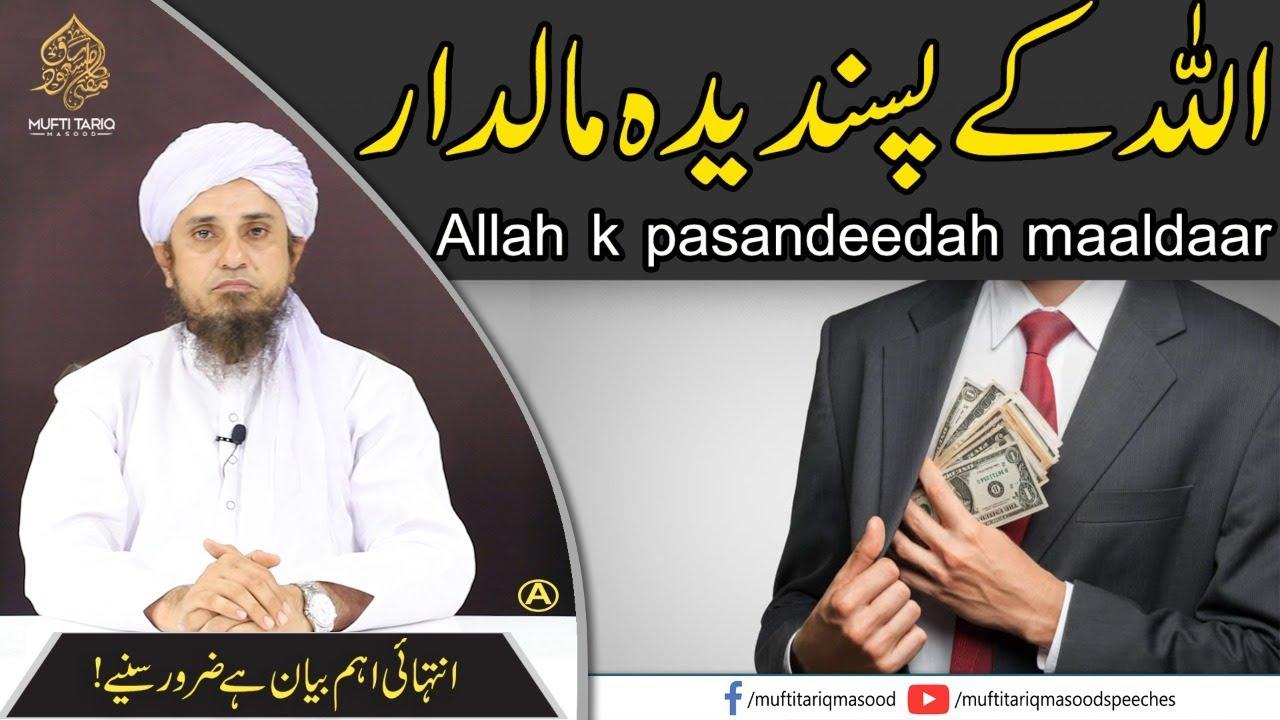 Allah's Favorite Rich Men |  Mufti Tariq Masood Speeches 🕋