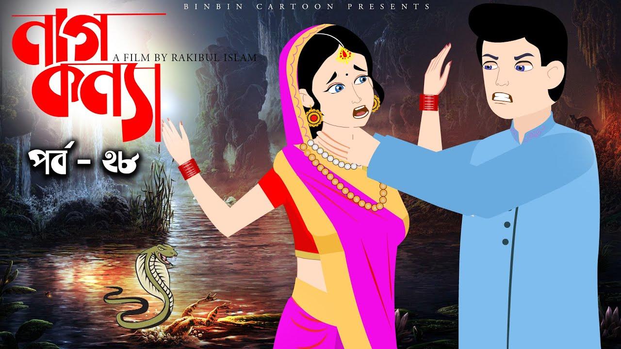 নাগ কন্যা | Naag kanya | Episode 28 | Bangla Cartoon | Bangla Nagin golpo | Bengali Rupkothar golpo