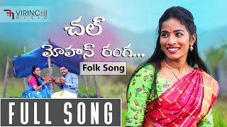 Chal Mohan Ranga Video Song | Folk Songs | Folk songs 2020 | Ramya sri mammu | Virinchi music