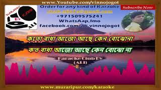 Keno Tumi Amake Je Eto Valobaso   Kumar Sanu   Karaoke by ALI