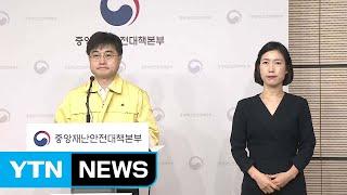 '코로나19' 중앙재난안전대책본부 브리핑 (4월 7일)…