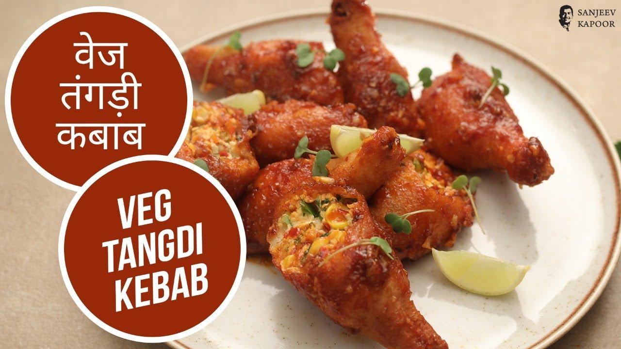 वेज तंगड़ी कबाब  | Veg Tangdi Kebab  | Sanjeev Kapoor Khazana