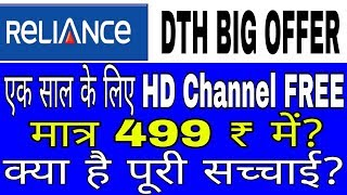 Reliance DTH new offer    Reliance Digital Big TV offer    pre booking in just 499 Rs.