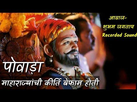 maharajanchi kirti befam (powada)...mi shivajiraje bhosale boltoy