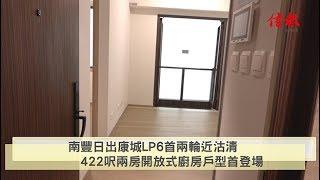《信報睇盤》LP6兩房開放式廚房戶首登場