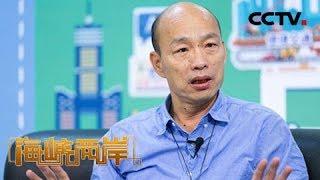 《海峡两岸》 20190602| CCTV中文国际